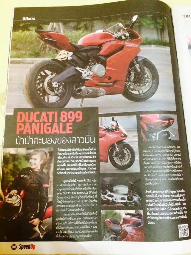 นิตยสาร Speed up
